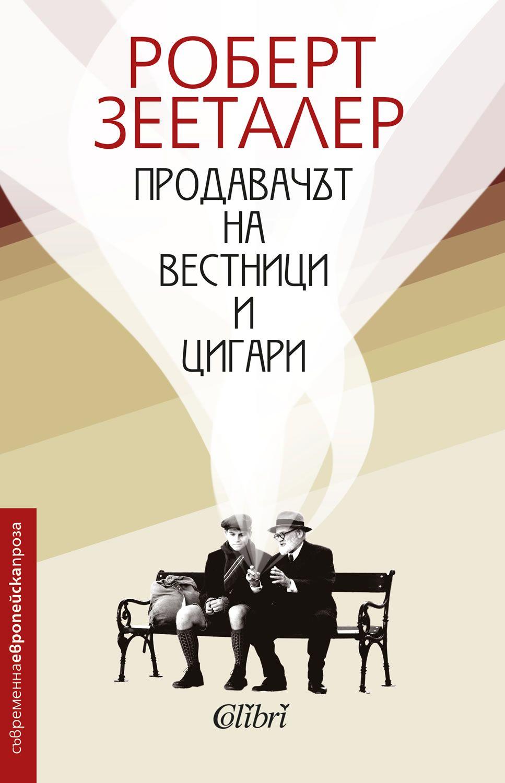 Продавачът на вестници и цигари - 1
