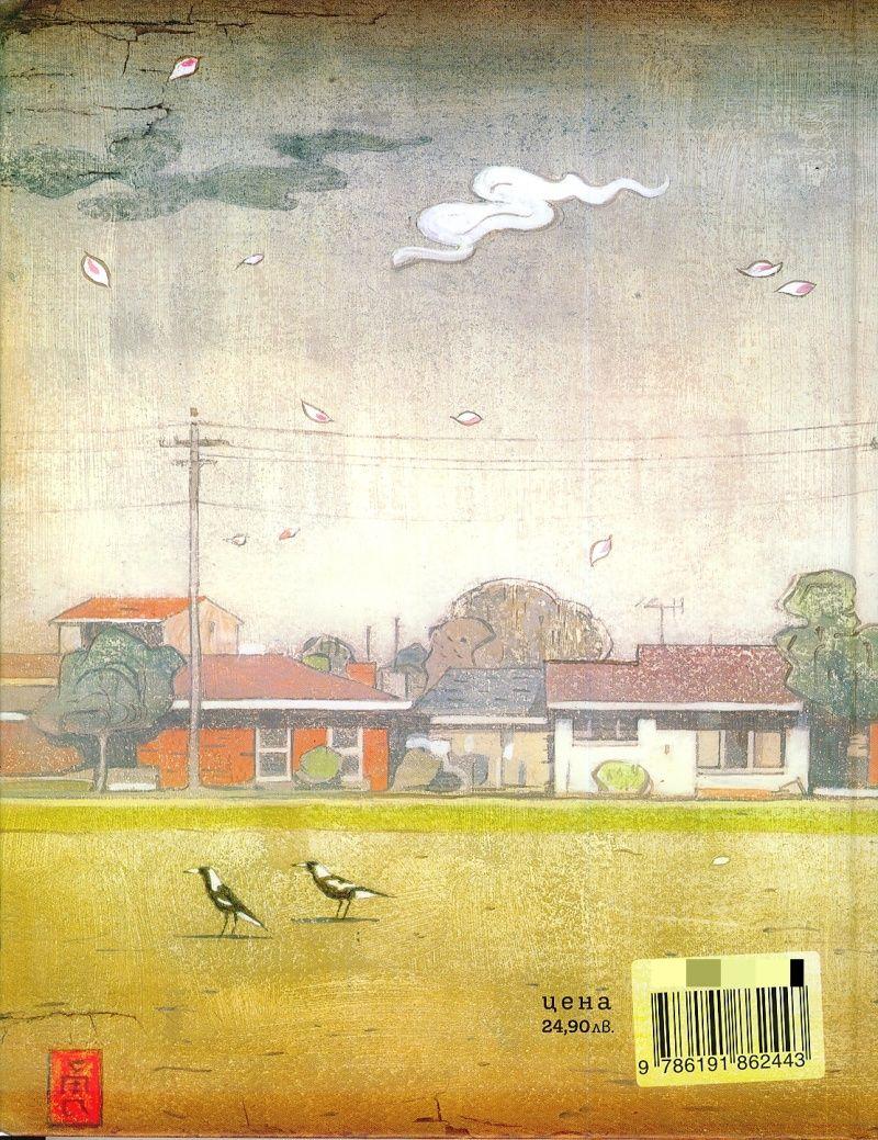 Приказки от крайните квартали - 2