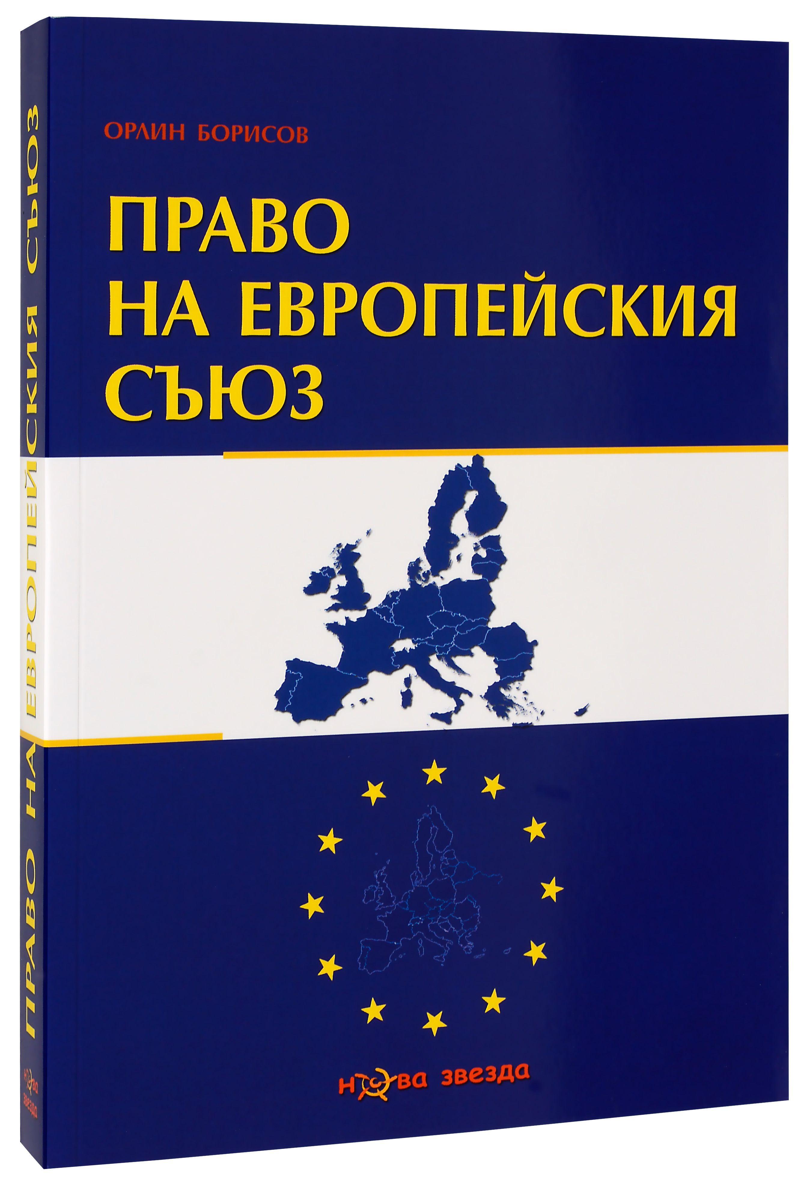 pravo-na-evropejskija-s-juz-1 - 2