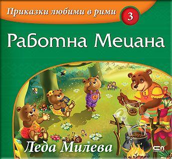 Приказки любими в рими 3: Работна Мецана - 1