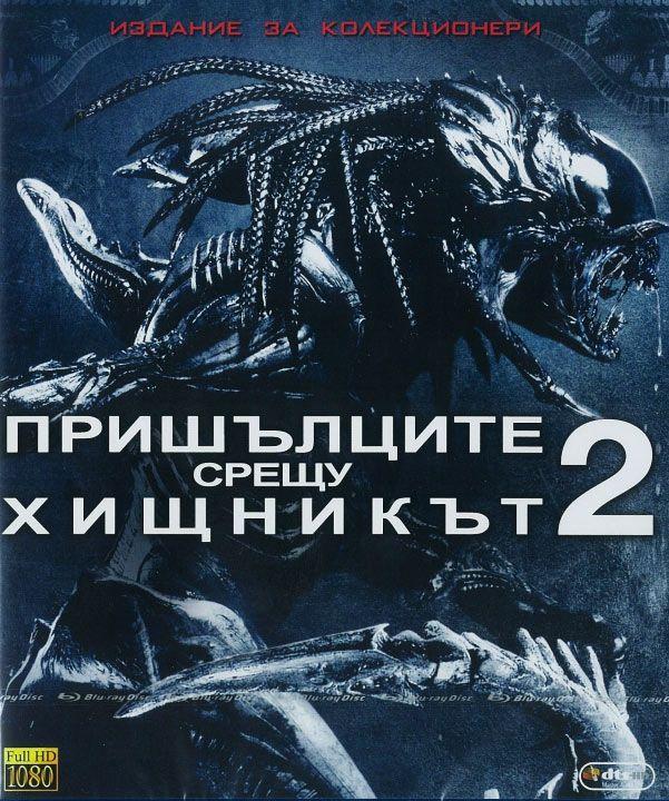 Пришълците срещу Хищникът 2 (Blu-Ray) - 1