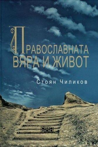 Православната вяра и живот - 1
