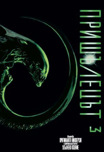 Пришълецът 3 (DVD) - 1