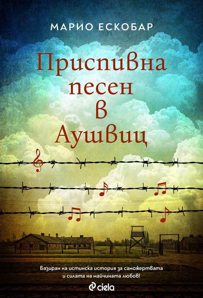 Приспивна песен в Аушвиц - 1