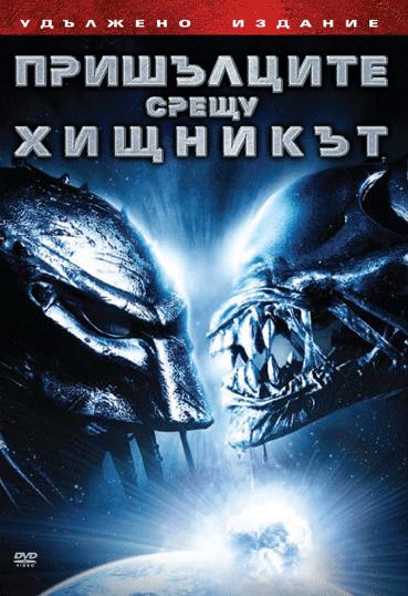 Пришълците срещу Хищникът 2 (DVD) - 1