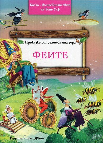 Феите (Приказки от вълшебната гора 4) - 1