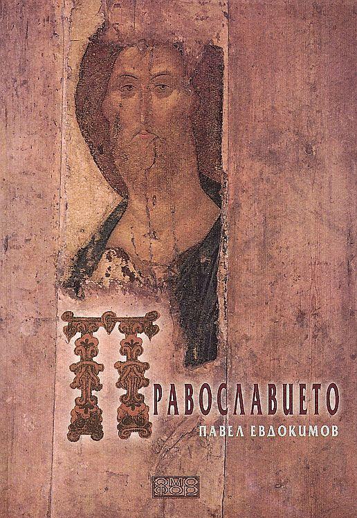 pravoslavieto - 1