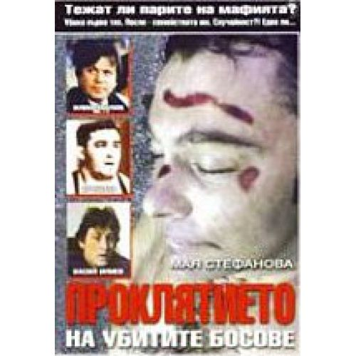 Проклятието на убитите босове - 1