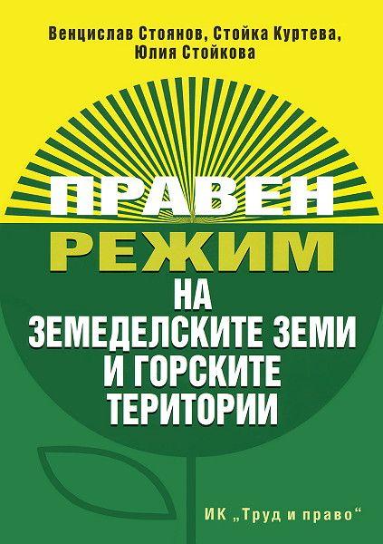 Правен режим на земеделските земи и горските територии - 1