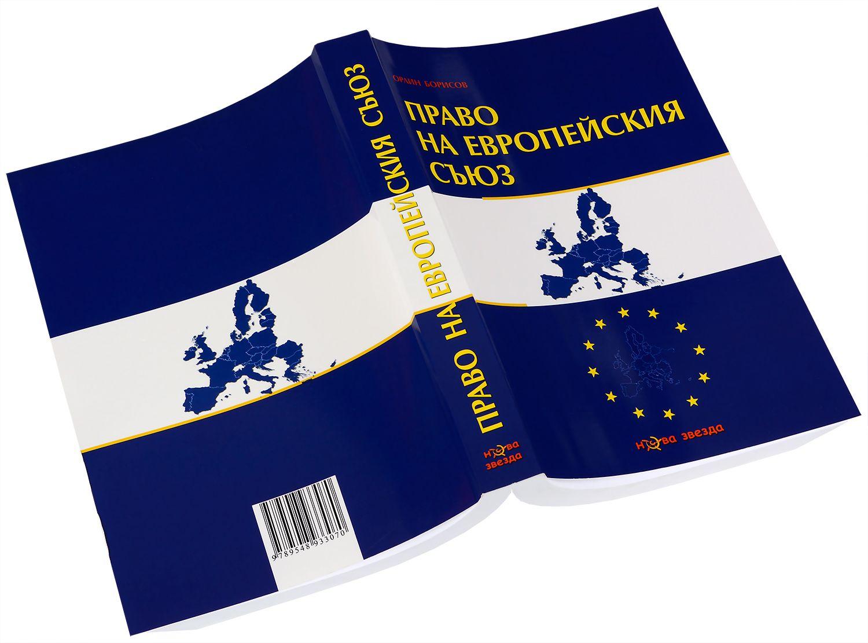 pravo-na-evropejskija-s-juz-2 - 3