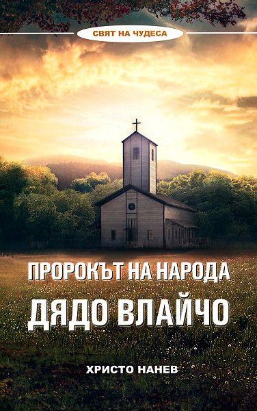 Пророкът на народа Дядо Влайчо - 1