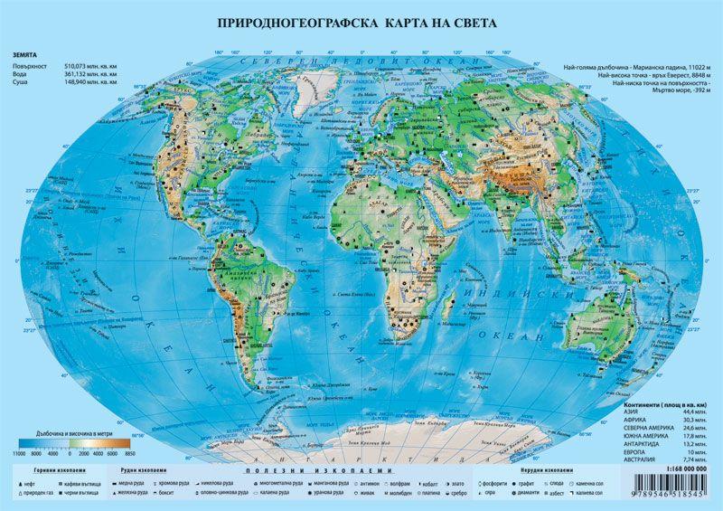 Prirodnogeografska Karta Na Sveta Prirodnogeografska Karta Na