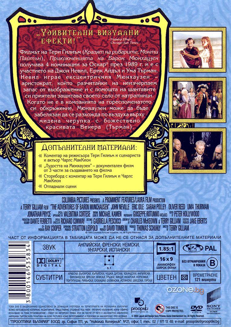 Приключенията на барон Мюнхаузен (DVD) - 2