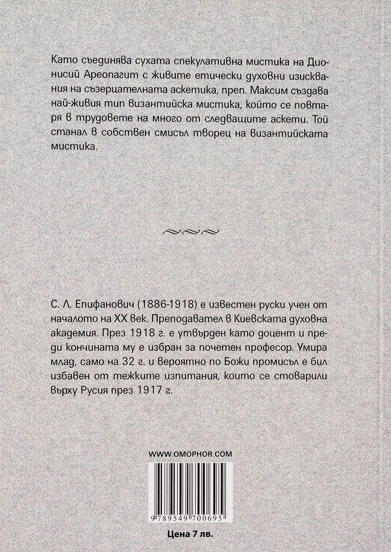 Преподобният Максим Изповедник и византийското богословие-1 - 2