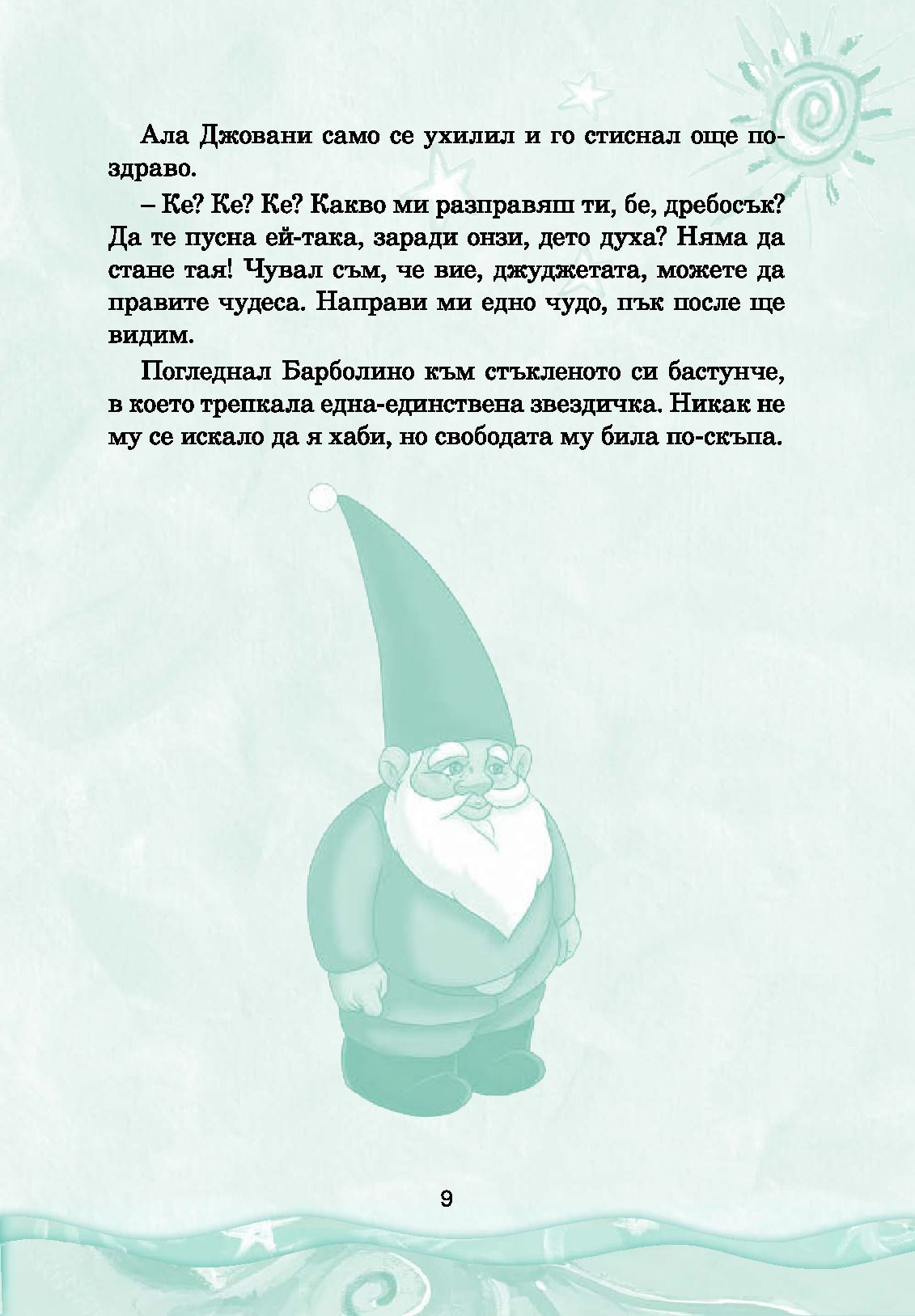 Приказна съкровищница: Нови вълшебни приказки - 7