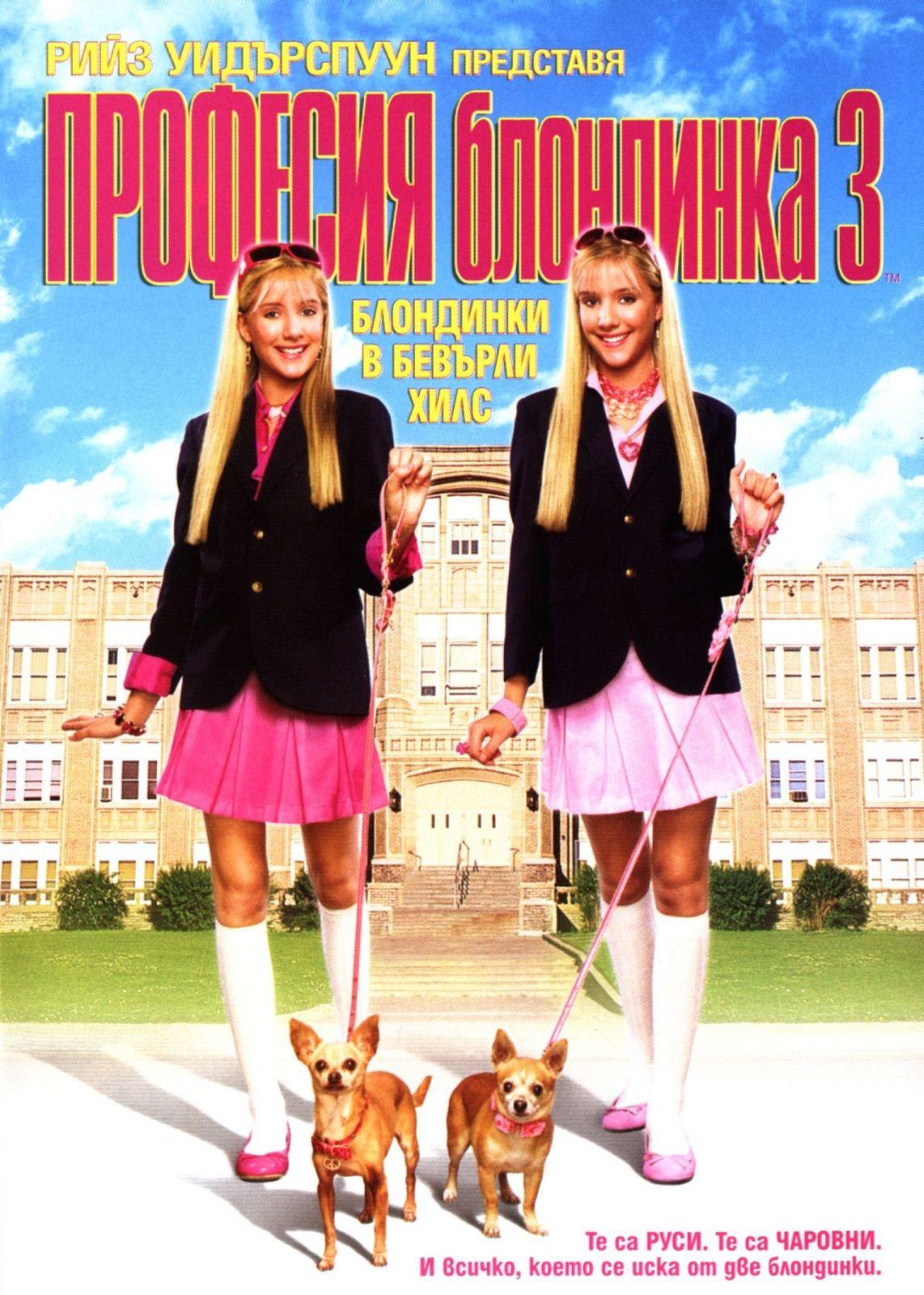 Професия блондинка 3 (DVD) - 1