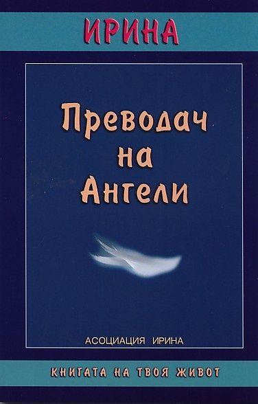 Преводач на Ангели - 1