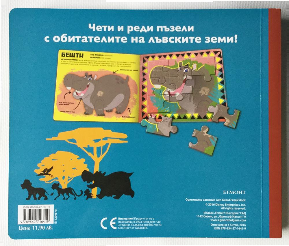 Приказки с пъзели: Запознай се със смелия пазител (Пазители на лъвските земи) - 4