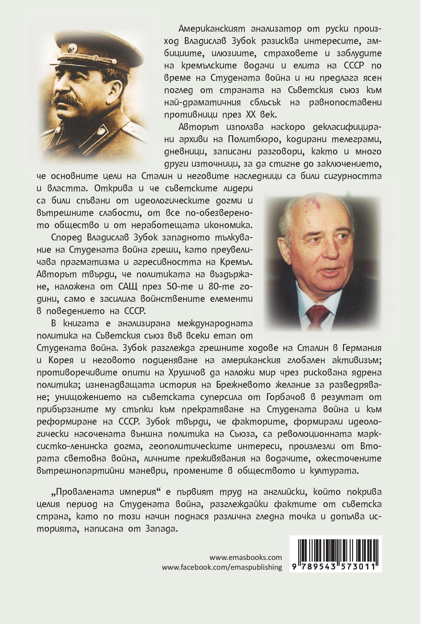 Провалената империя. Съветският съюз от Сталин до Горбачов - 2