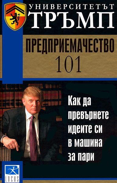 Предприемачество 101 - 1