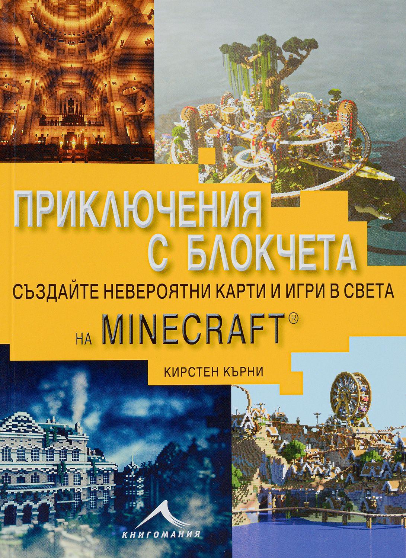 Приключения с блокчета. Създайте невероятни карти и игри в света на Minecraft - 1