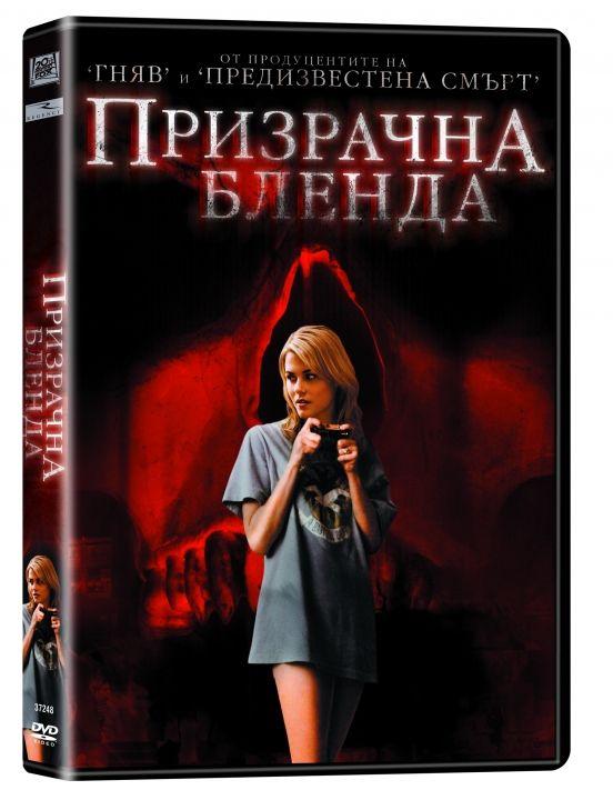 Призрачна бленда (DVD) - 1