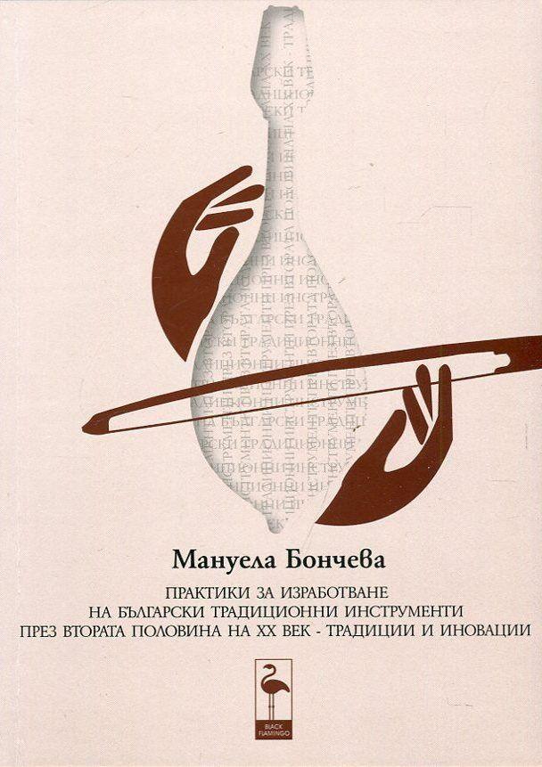 Практики за изработване на български традиционни инструменти през втората половина на ХХ век - 1