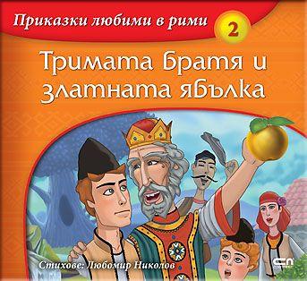 Приказки любими в рими 2: Тримата братя и златната ябълка - 1