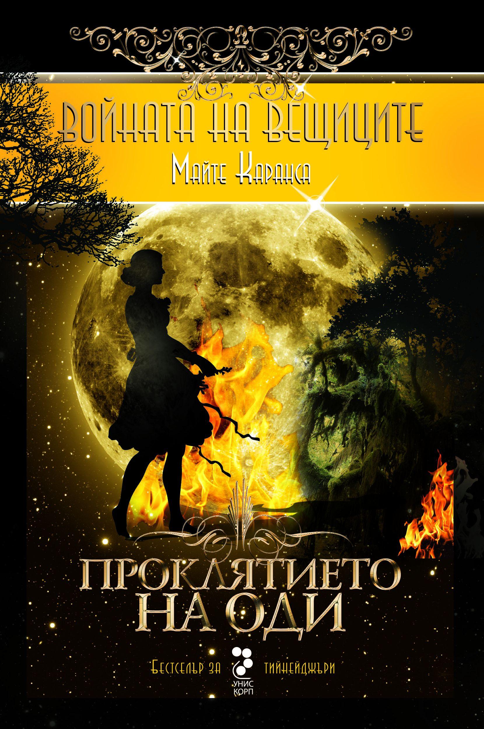 Проклятието на Оди (Войната на вещиците 3) - 1
