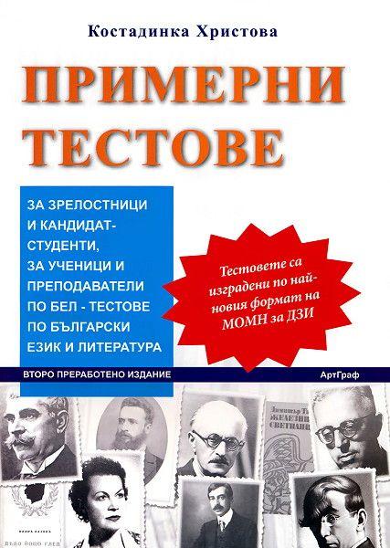 Примерни тестове за зрелостници и кандидатстуденти по български език и литература  - 1