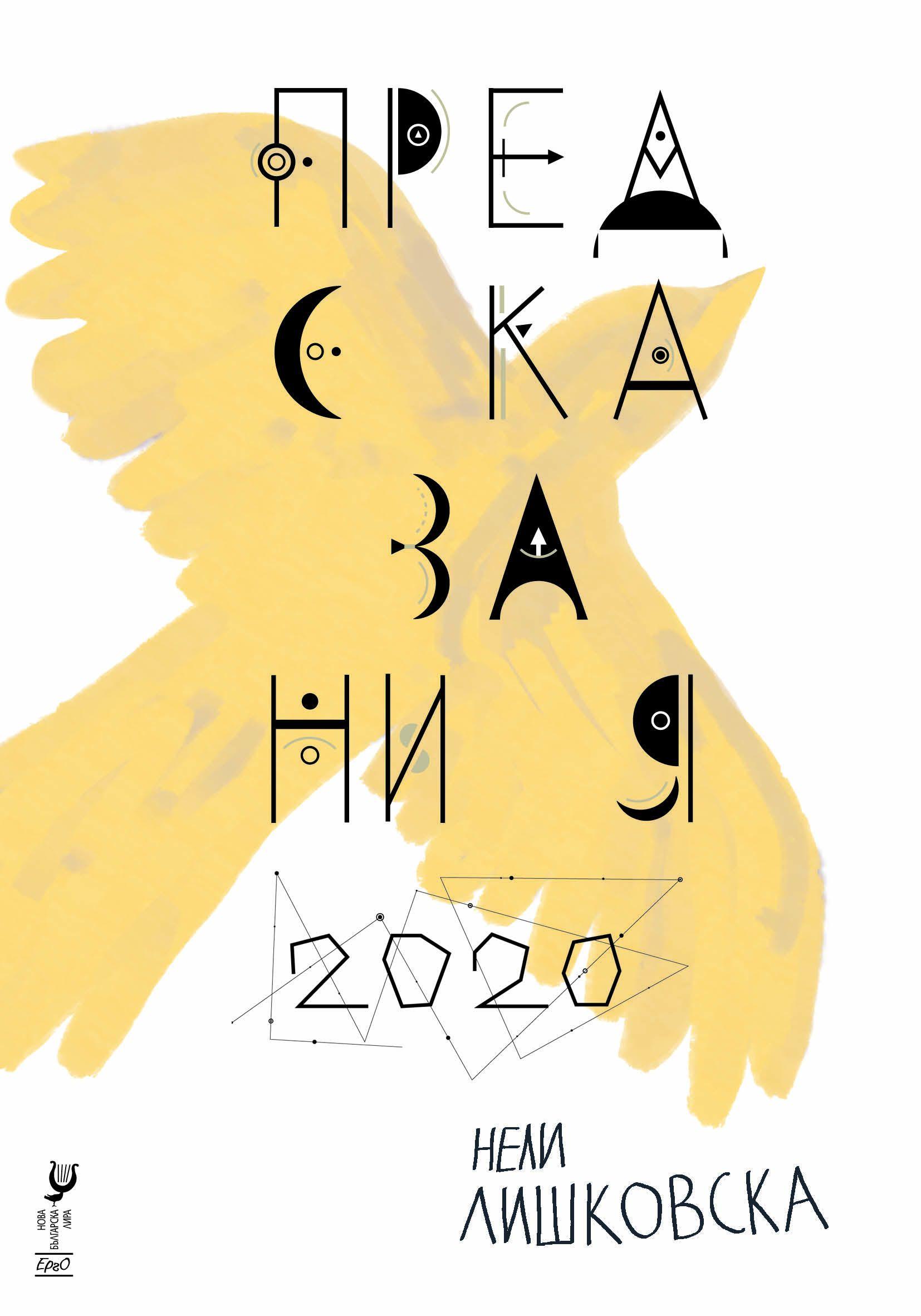 Предсказания 2020 - 1