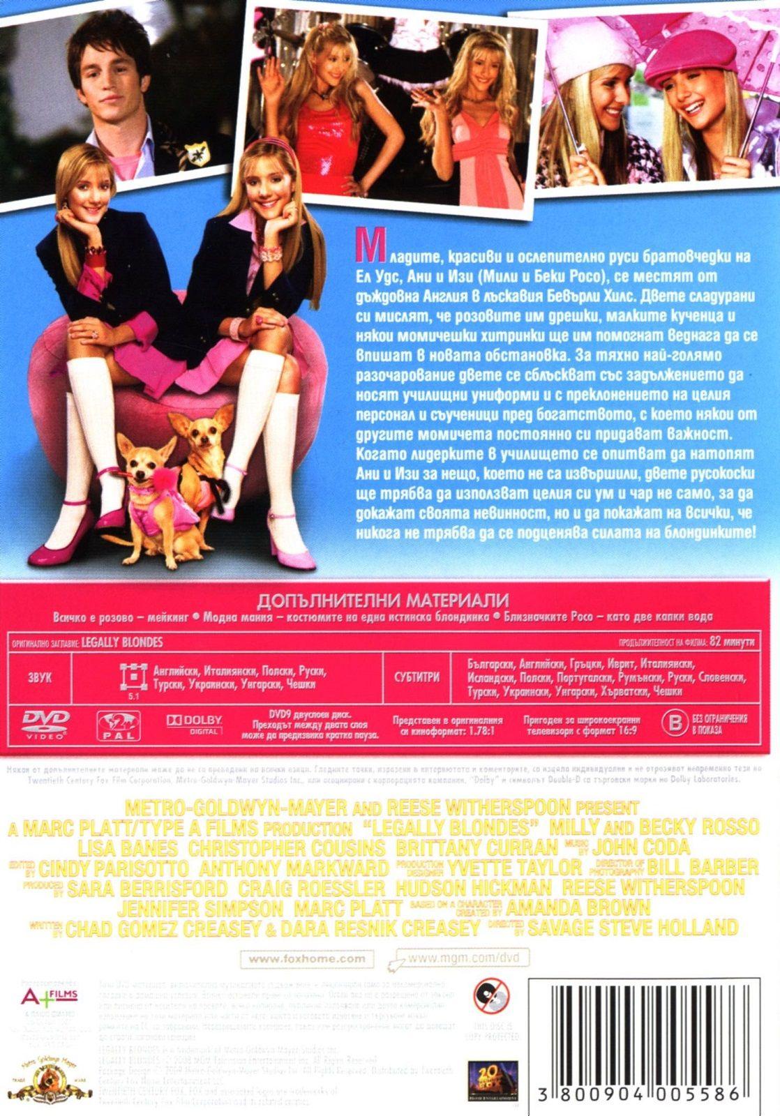 Професия блондинка 3 (DVD) - 3