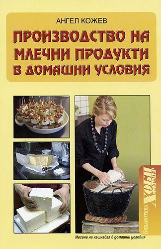 Производство на млечни продукти в домашни условия - 1