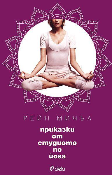 Приказки от студиото по йога - 1