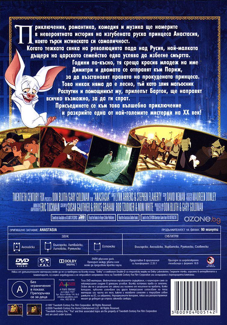 Принцеса Анастасия (DVD) - 2