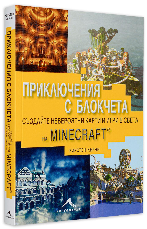 Приключения с блокчета. Създайте невероятни карти и игри в света на Minecraft - 3