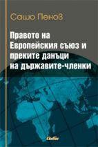 Правото на Европейския съюз и преките данъци на държавите-членки - 1