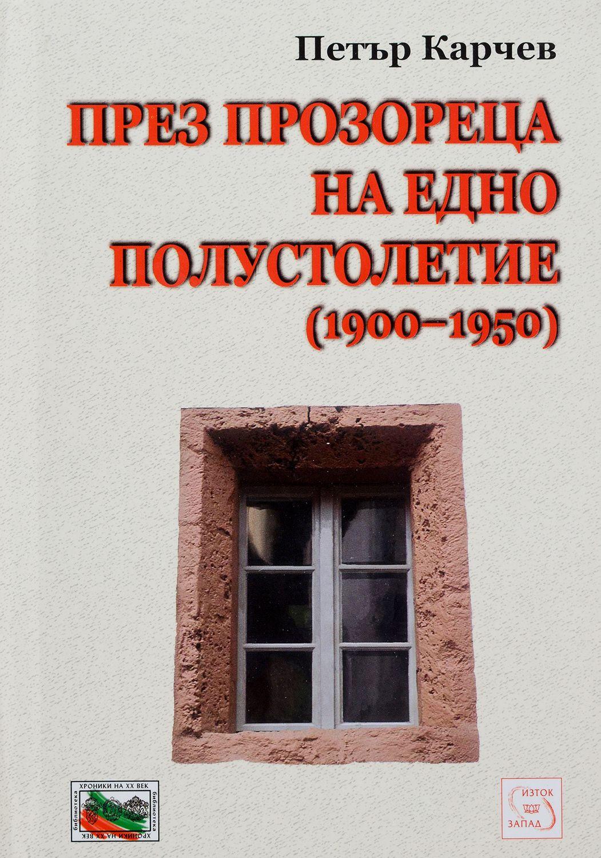 През прозореца на едно полустолетие (1900-1950) - 1