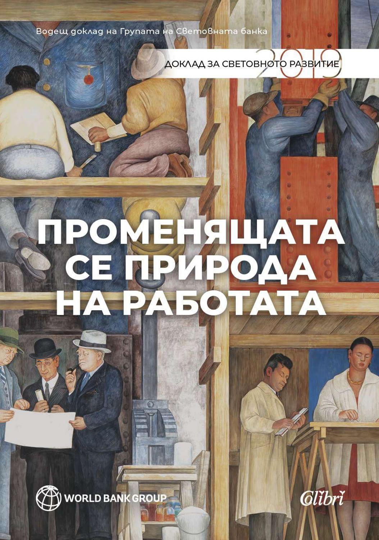 Доклад за световното развитие. Променящата се природа на работата - 1