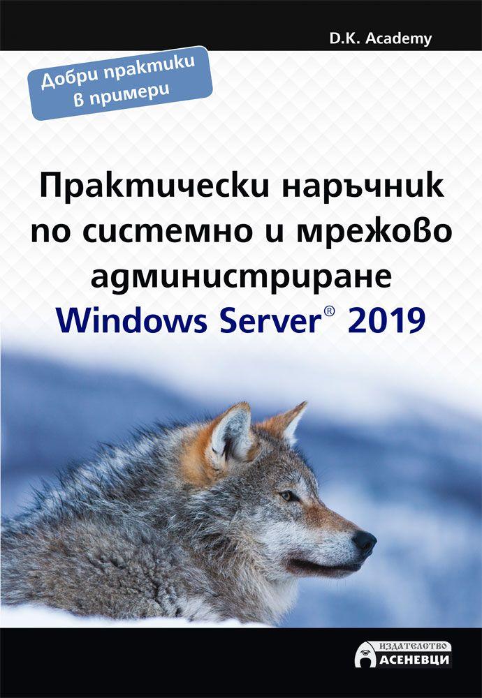 Практически наръчник по системно и мрежово администриране. Windows Server 2019 - 1