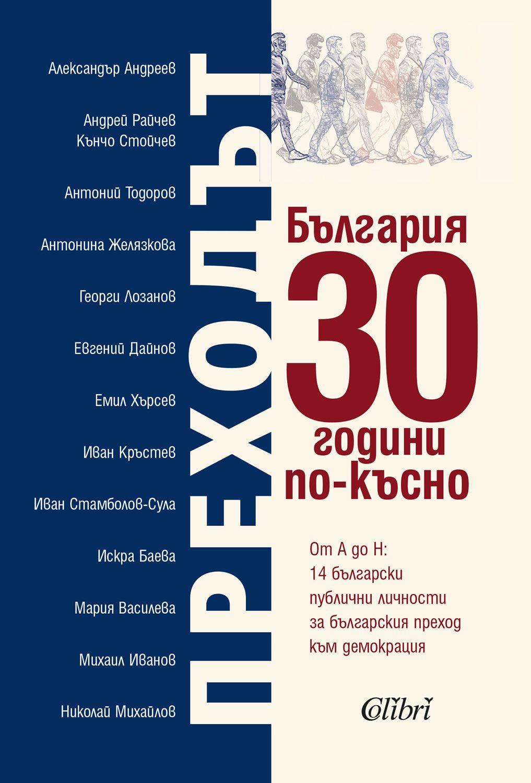 Преходът. България 30 години по-късно - 1