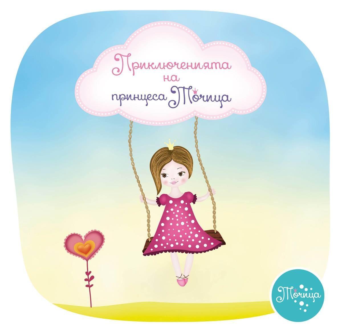 priklyucheniyata-na-tochica-6 - 7