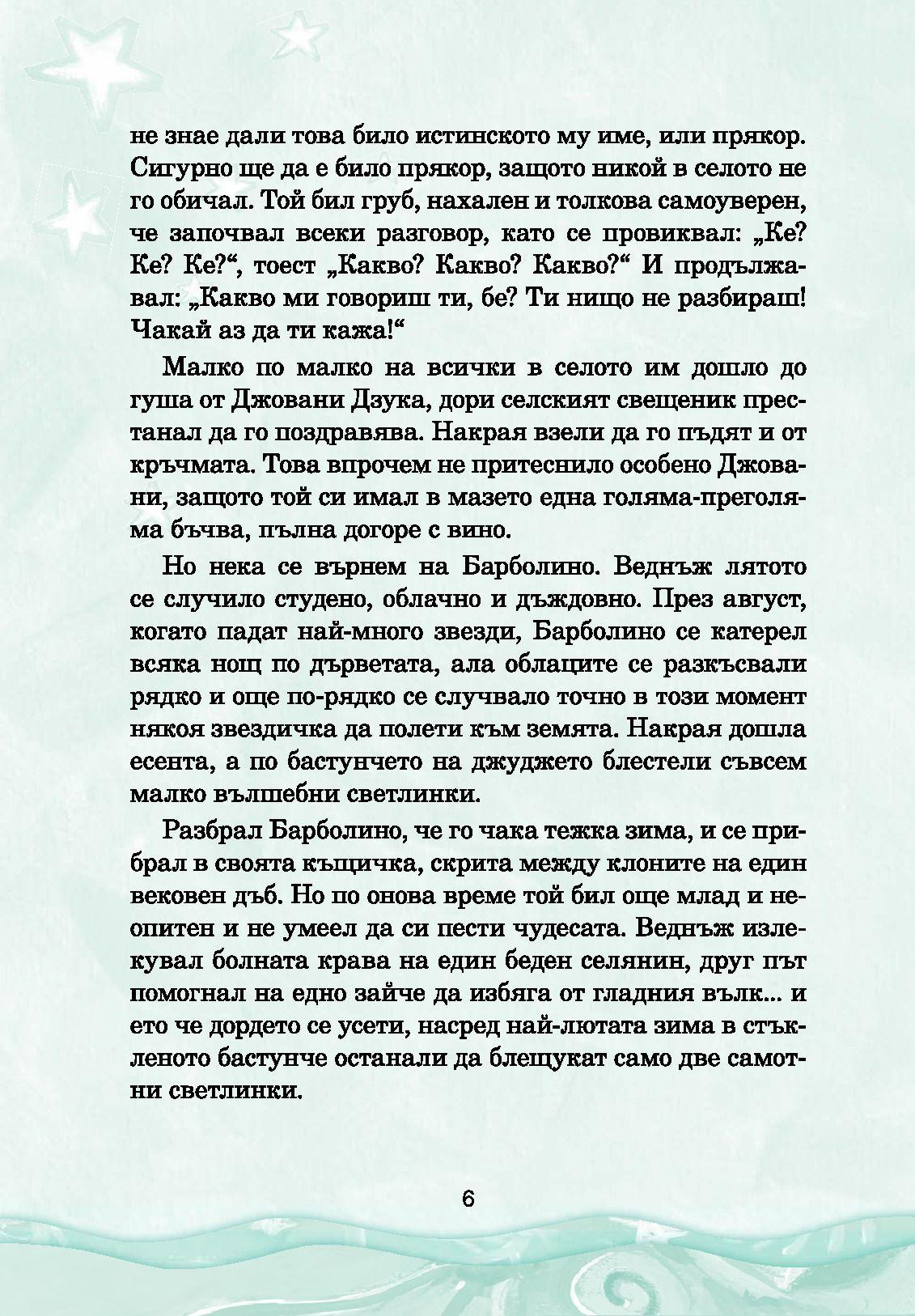 Приказна съкровищница: Нови вълшебни приказки - 4