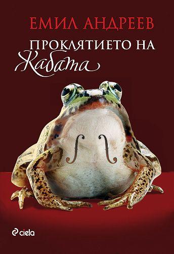 Проклятието на жабата - 1