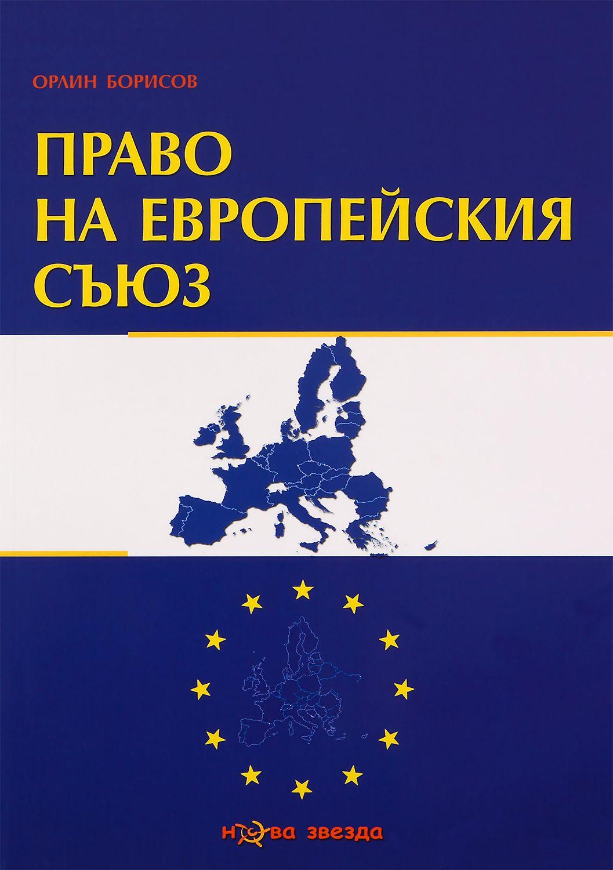 pravo-na-evropejskija-s-juz - 1