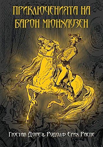prikljuchenijata-na-baron-mjunhauzen - 1