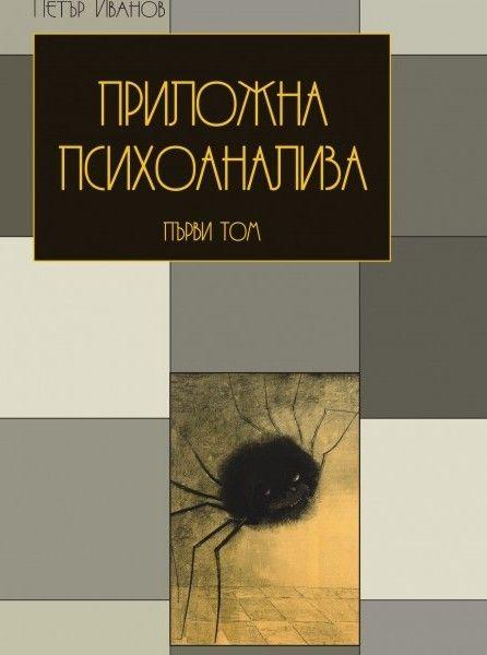 Приложна психоанализа (том 1) - 1