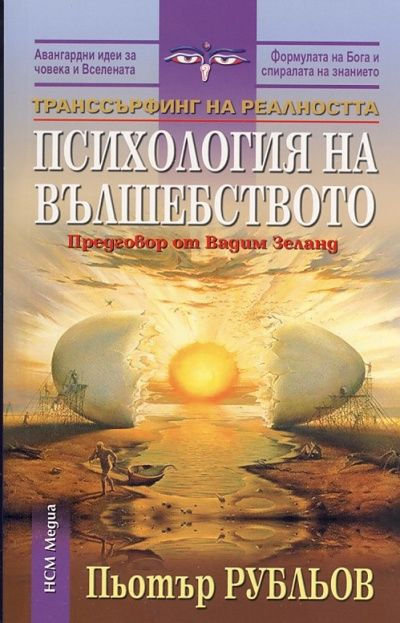 Психология на вълшебството - 1