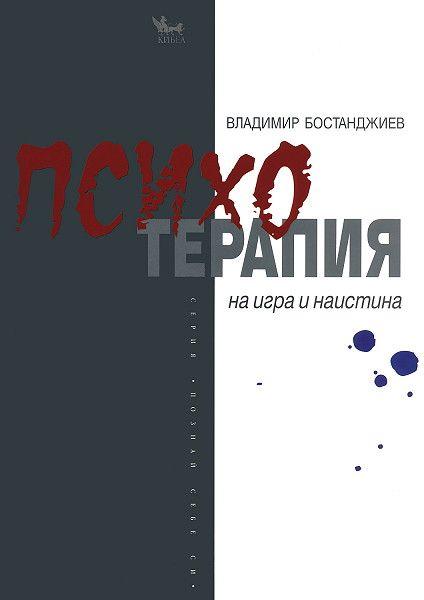 Психотерапия - 1