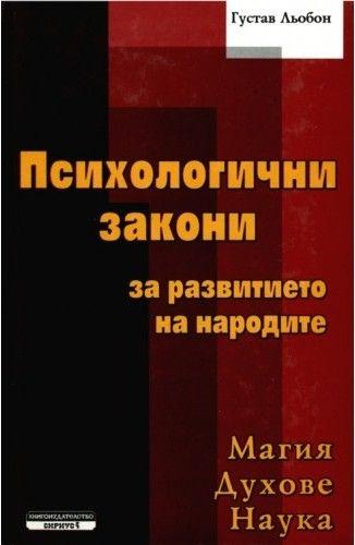 Психологични закони за развитието на народите - 1